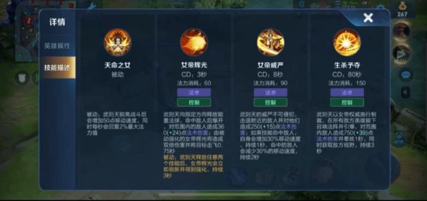 搜狐王者大讲堂第1期:AGirl战队痛痛武则天攻略详解