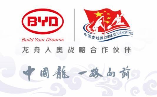 """推动中国传统体育竞技走进奥运 比亚迪助力""""龙舟入奥"""""""