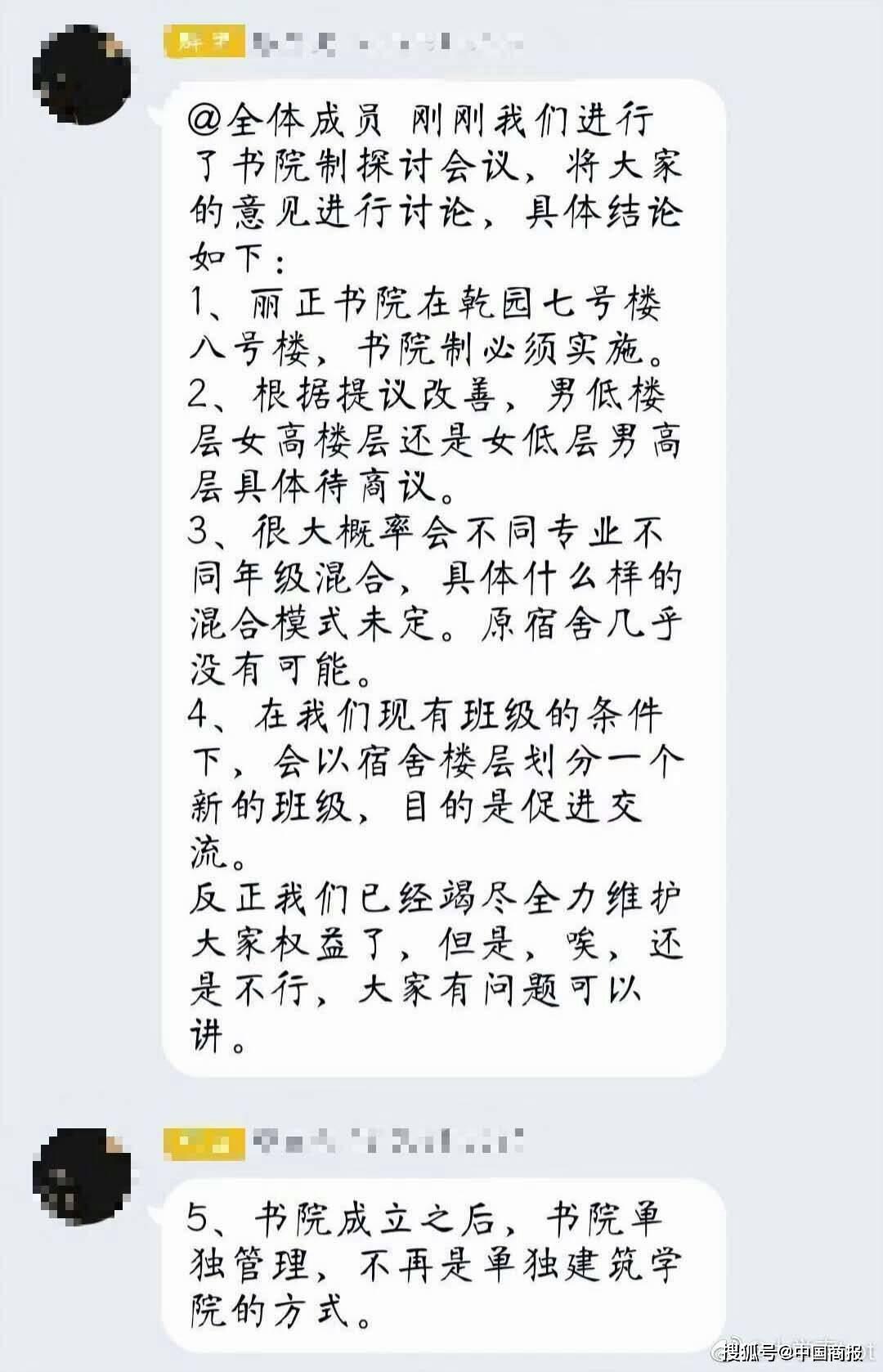 河南科技大学回应男女混住,学生们却不买账