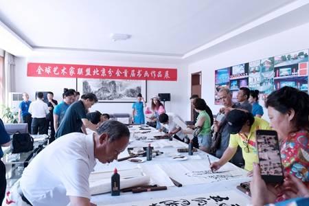 全球艺术家联盟北京分会首届书画作品展成功举办