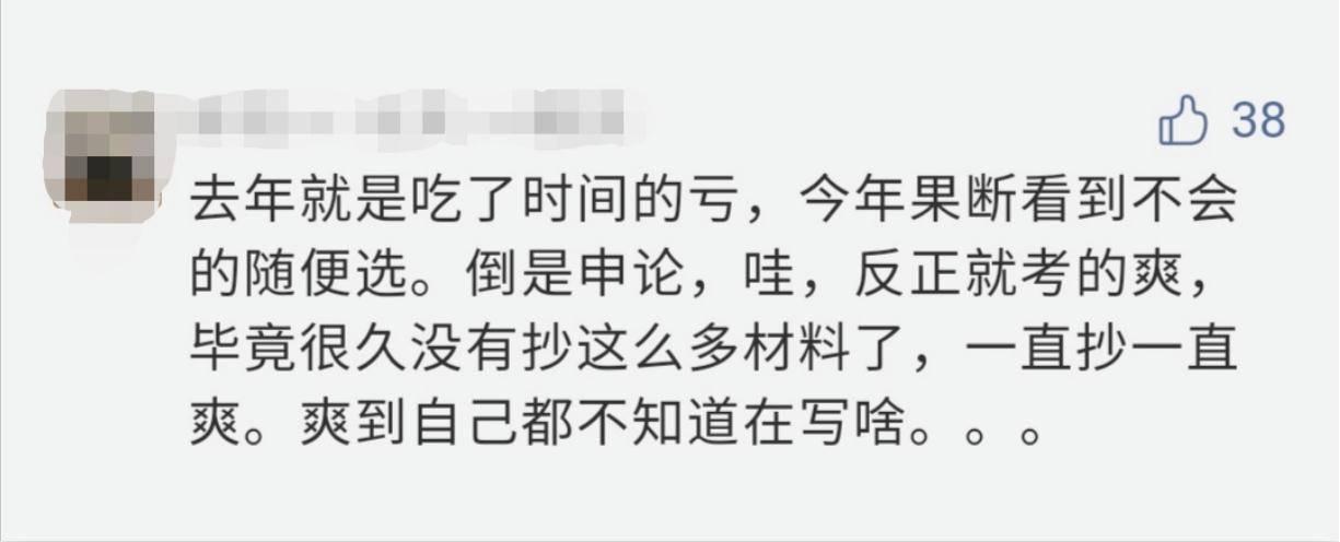'威尼斯网站' 听说这次广东省考申论 靠抄质料拿分?(图1)