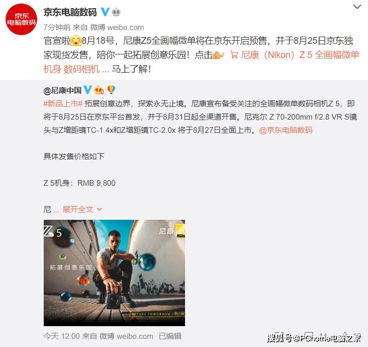 尼康全画幅微单Z5 京东电脑数码8月25独家首发
