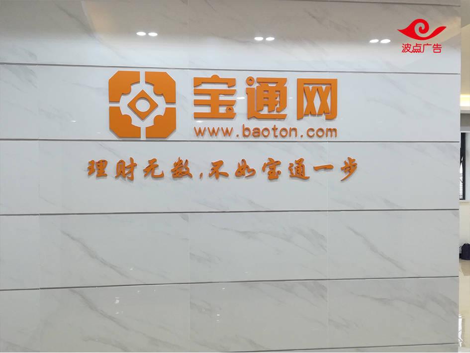 深圳公司前台logo制作 企业形象墙招牌设