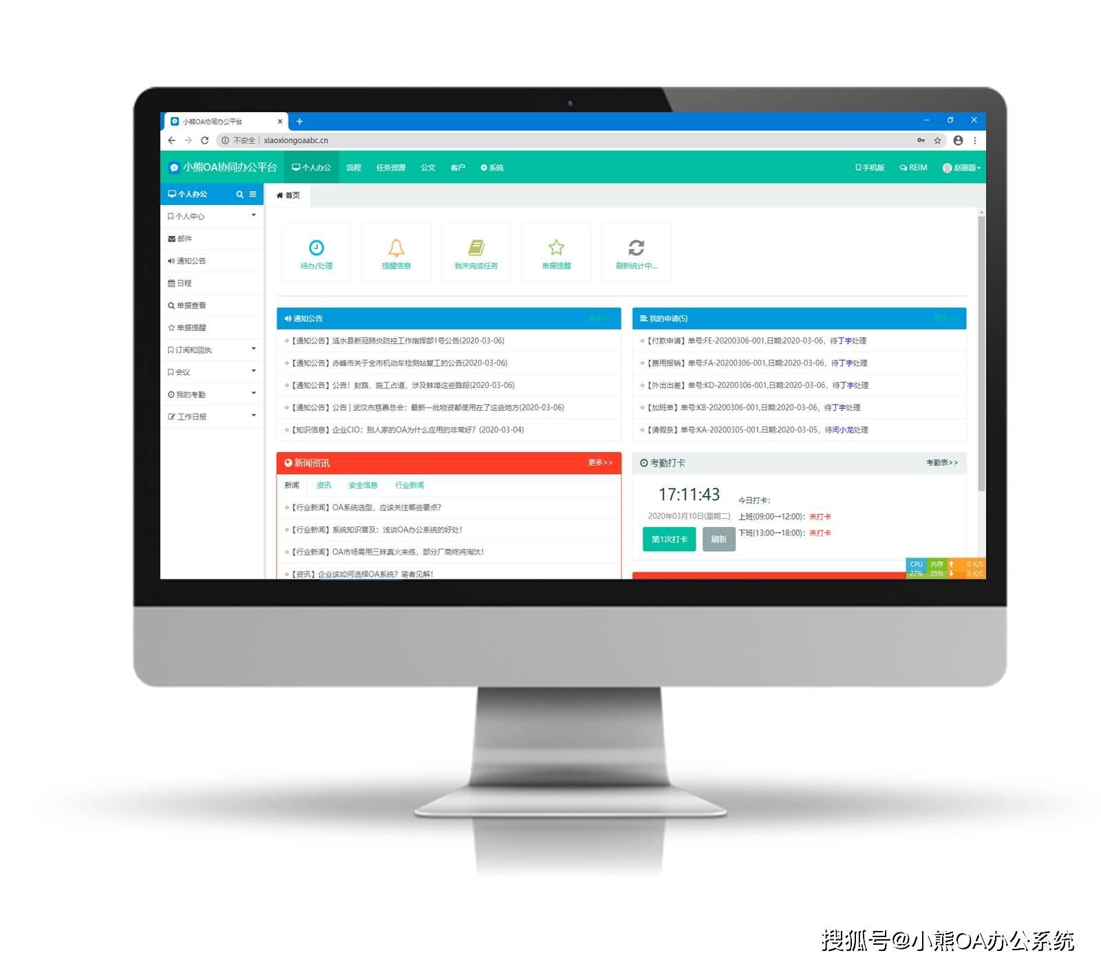 小熊OA协同平台:企业信息化治理软件选型,不仅仅是选理念!