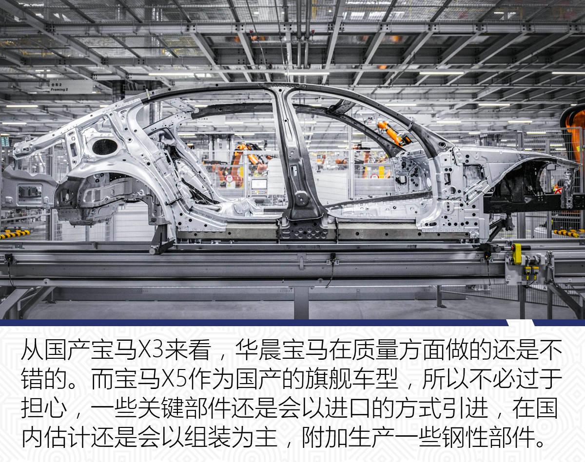 奥迪Q7/奔驰GLE要慌了 国产宝马X5能否令你心动?
