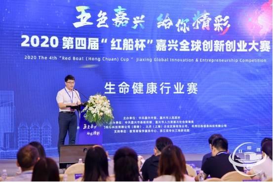 """第四届""""红船杯""""嘉兴全球创新创业大赛生命健康行业分赛 成功举行"""