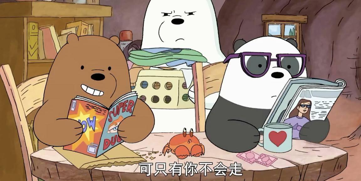 治愈动画《咱们裸熊》用最简单的故事来阐述一个个大道理