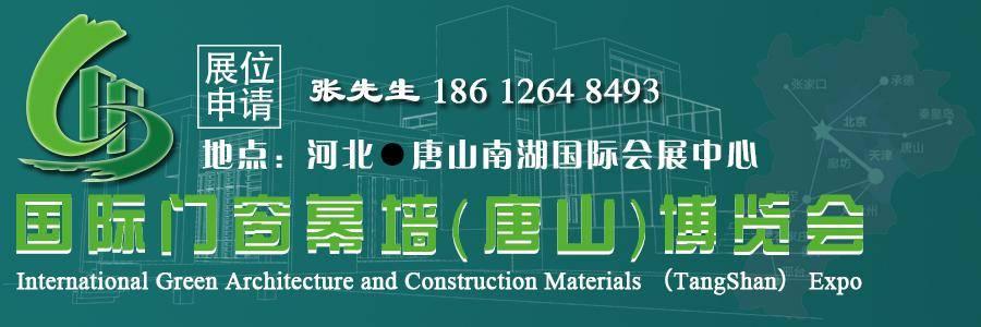 <b>国际门窗幕墙(唐山)展览会</b>