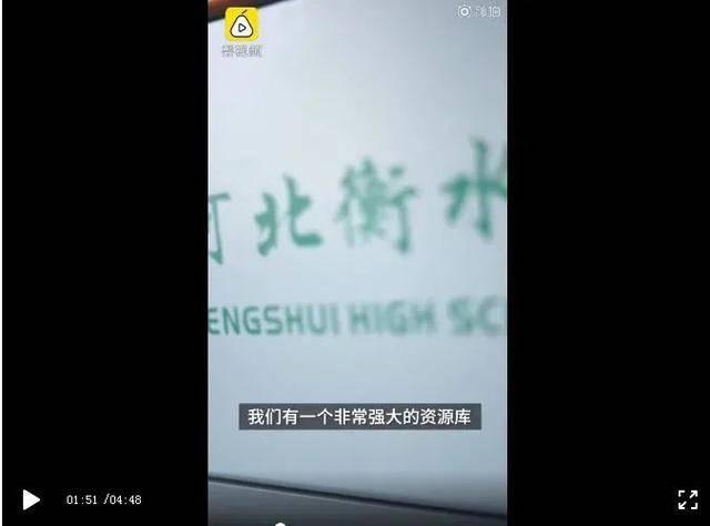 """原创""""衡水中学全班倒数第一631分""""背后的秘密"""