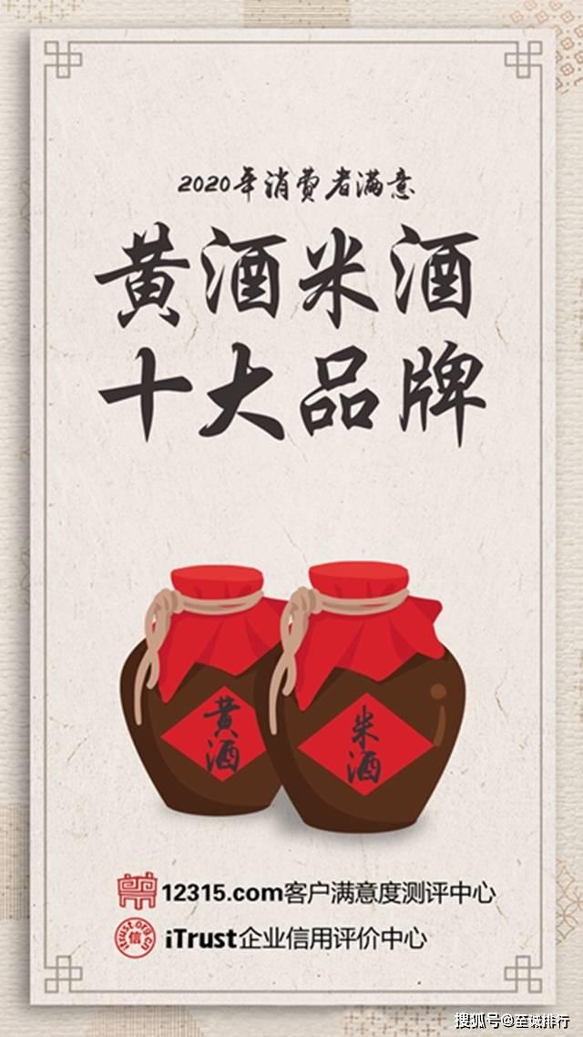 米酒排行榜_中国米酒品牌价值排名九江酒厂连续三年拔得头筹