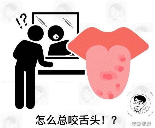 原创好端端吃饭,为何总咬到舌头?提醒:5个原因,有的可并不简单