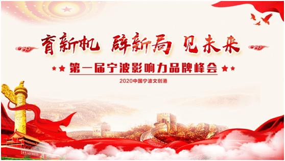 2020第一届宁波品牌影响力峰会成功召开