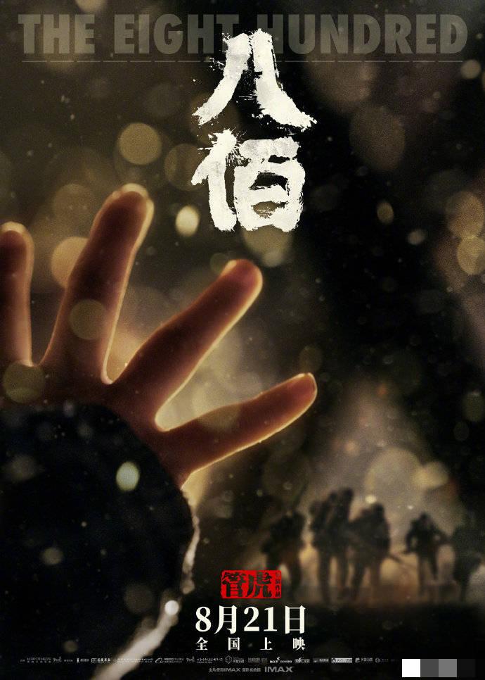 《八佰》带火上海四行仓库纪念馆 需提前几天预约