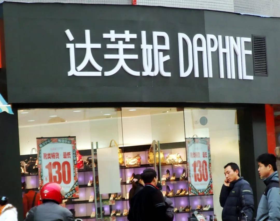 """一代""""鞋王""""达芙妮撑不住了:彻底退出实体零售!五年关店超6000家,巨亏近40亿港元"""