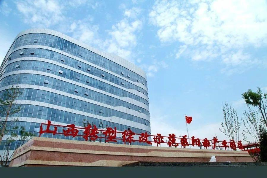 阳曲gdp_山西综改阳曲园区经济转型新势力