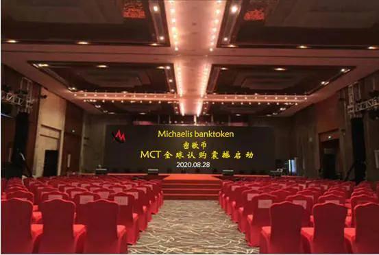 2020年优选项目Michaelis第二次路演活动将在上海举办