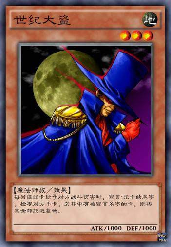 游戏王:基于怪盗罗宾的小偷大多有切牌的效果