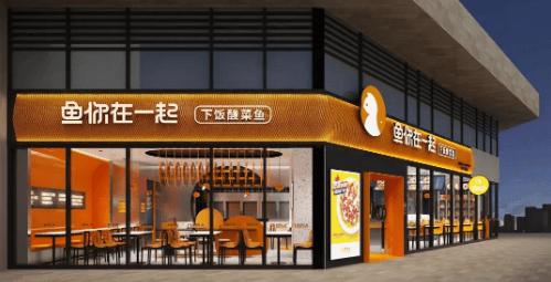 """自热烤鱼新趋向,鱼你在一起餐饮实体经济搭上""""新零售""""快车"""
