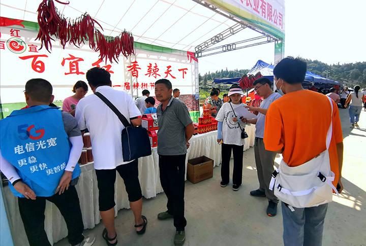 贵阳百宜镇首届辣椒节助力乌当区全域旅