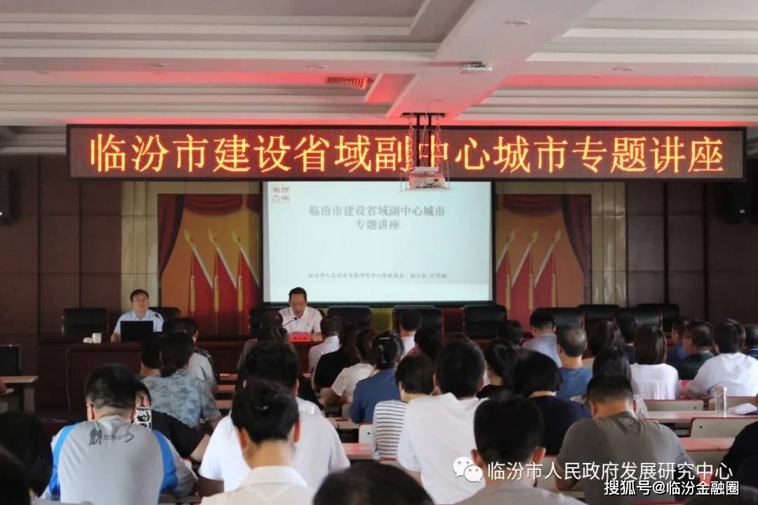 <strong>临汾市政府生长研究中心党组成员、副主</strong>