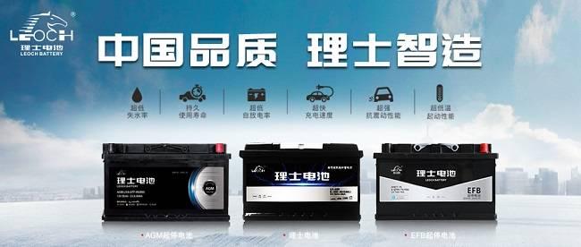理士电池获评中国推荐出口品牌,在以中国制造的初印象走出去的同时(图1)