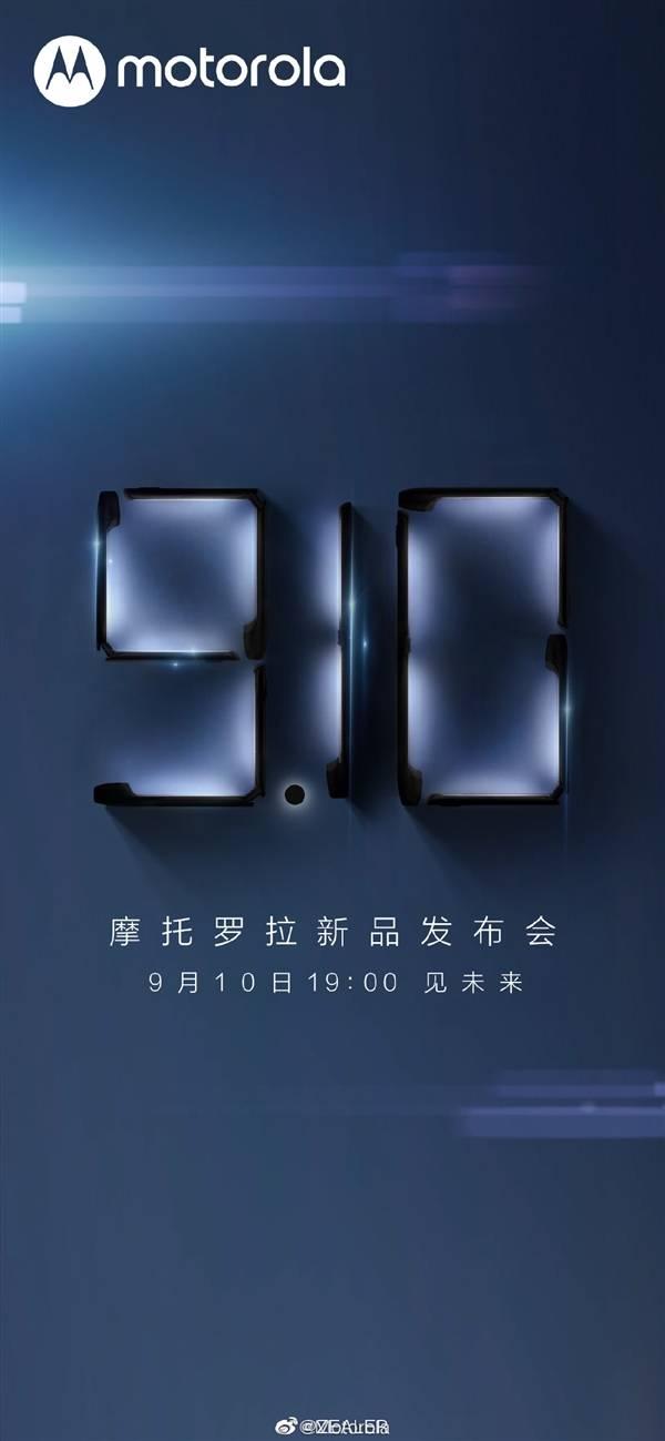 摩托罗拉首款5G折叠屏手机宣布:9月10日发布
