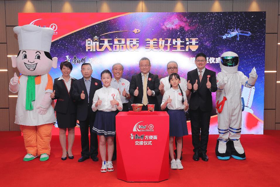 """中国首款""""太空面""""亮相上海,康师傅携手中国航天再谱新篇章"""