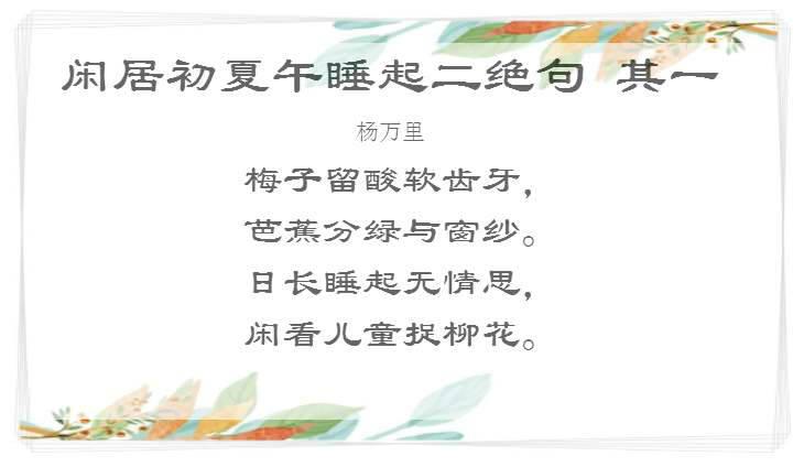 古诗文经典之作:《闲居初夏午睡起二绝句》歌曲杨万里 螺蛳古