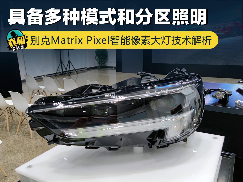 技术解析一下别克新车Matrixpixel的多种照明方式
