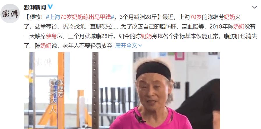 厉害了!上海70岁奶奶健身练出马甲线,3个月减脂28斤
