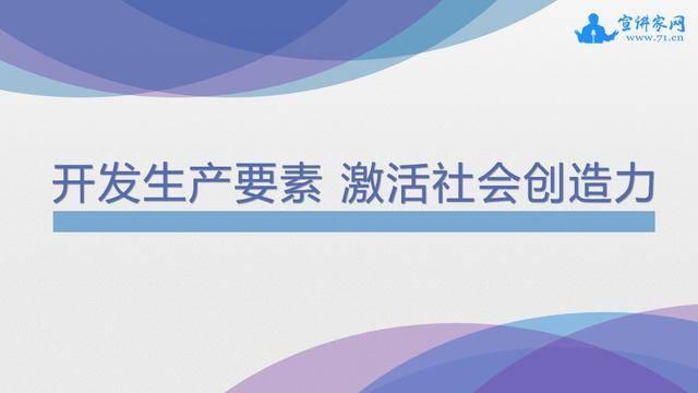 宣讲家课件:开发生产要素 激活社会缔造力【凤凰彩票】