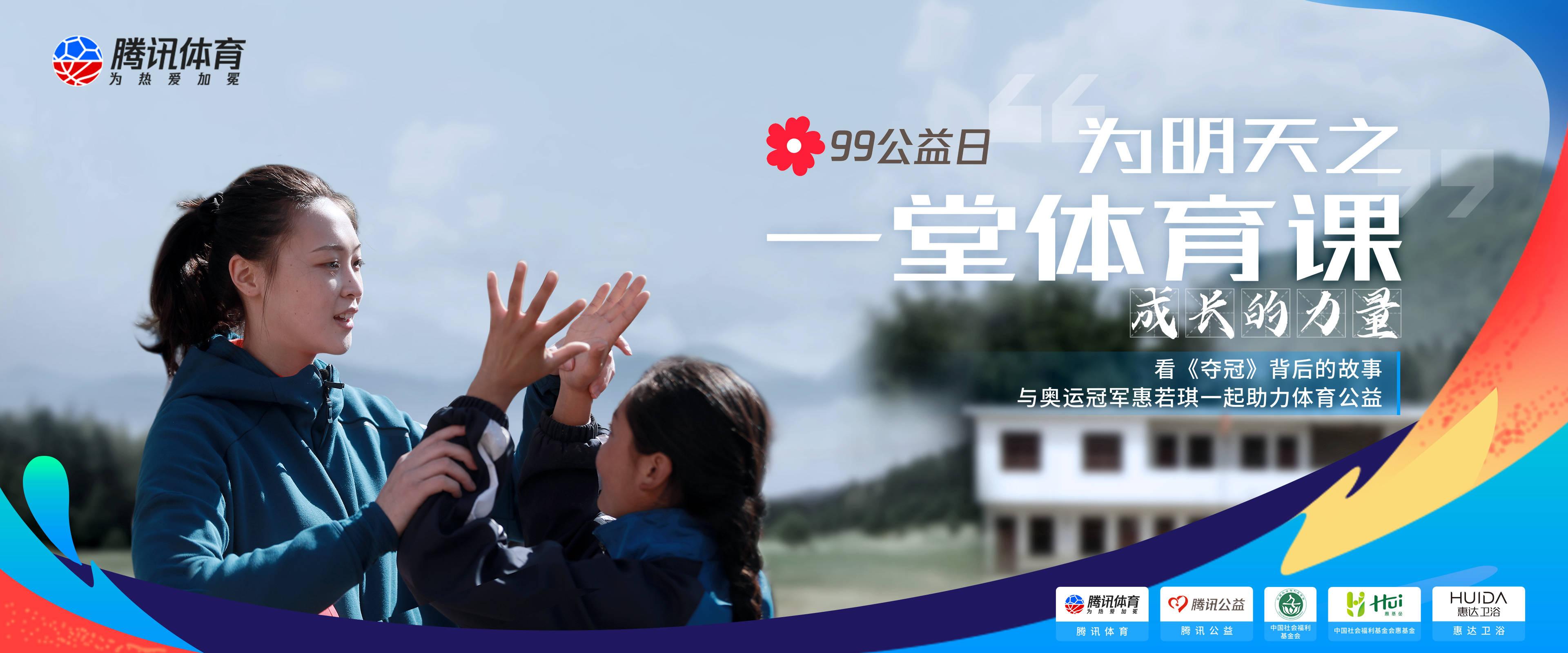 惠达关注乡村体育教育,助力惠若琪携腾讯体育
