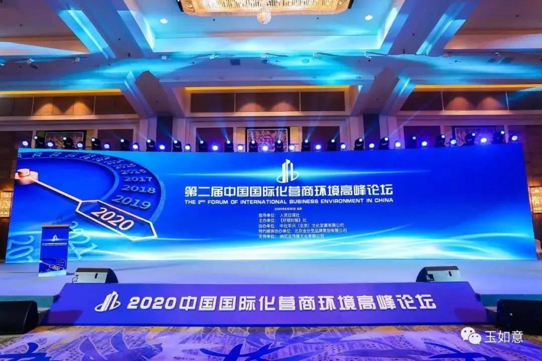 """【转载】喜讯!玉门市获评""""2020中国营商环境质量十佳市"""""""