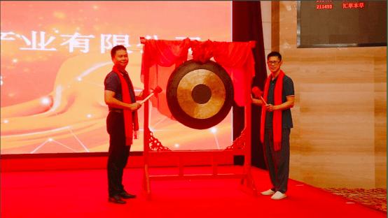 热烈祝贺汇萃本草在上海股交所成功挂牌上市