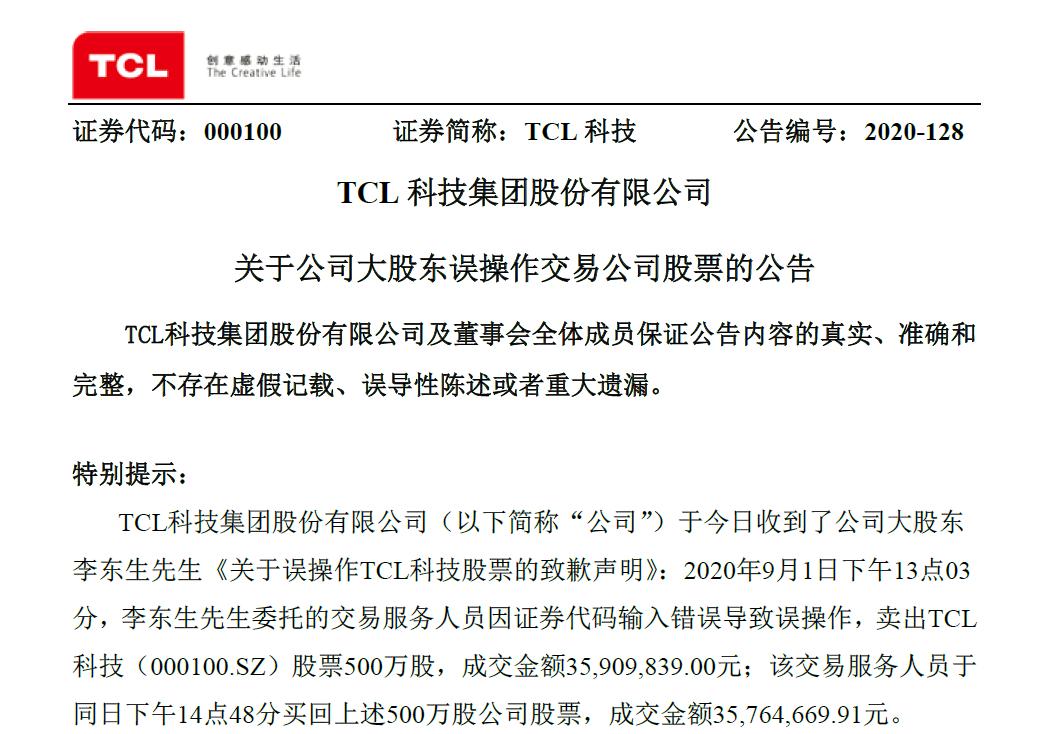 原创             TCL科技总营业收入下滑至近4年最低 购入百亿元理财以图增厚盈利