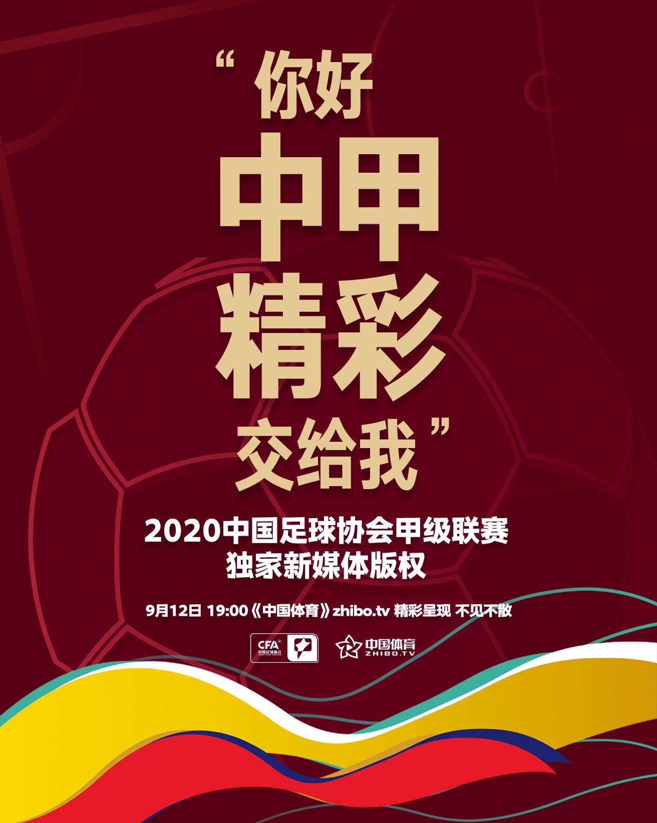 中国甲级联赛本周开赛!但是那个把马云