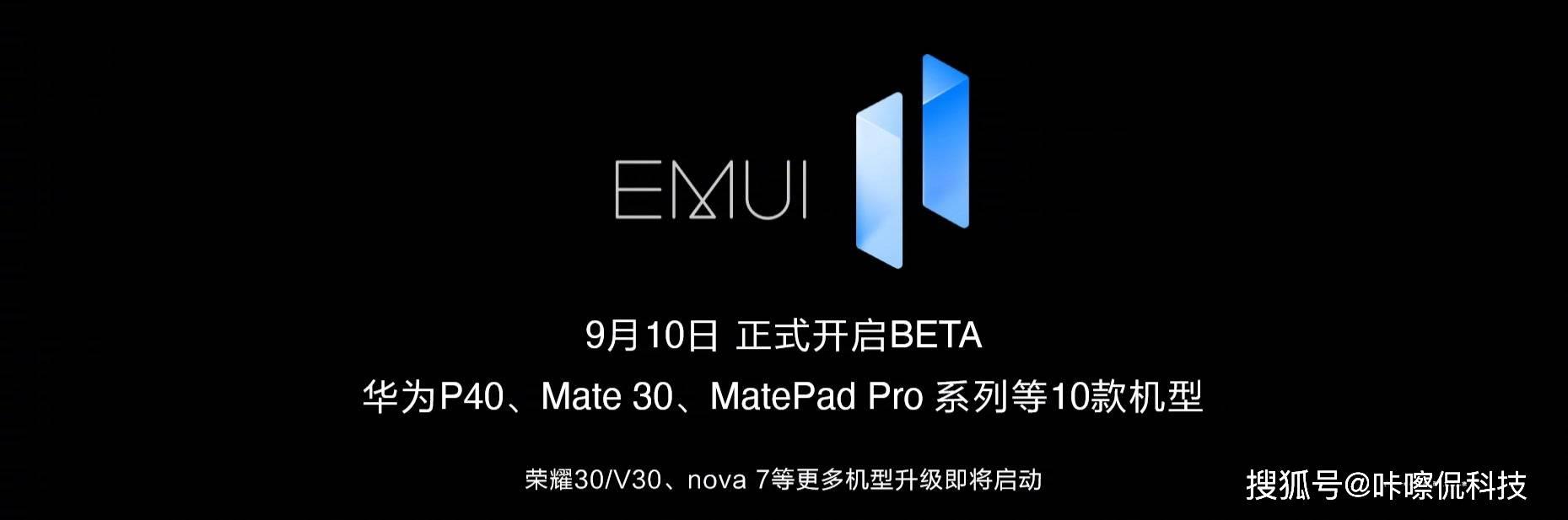 原创            支持升级华为EMUI11机型大全,看看有没有你的手机?