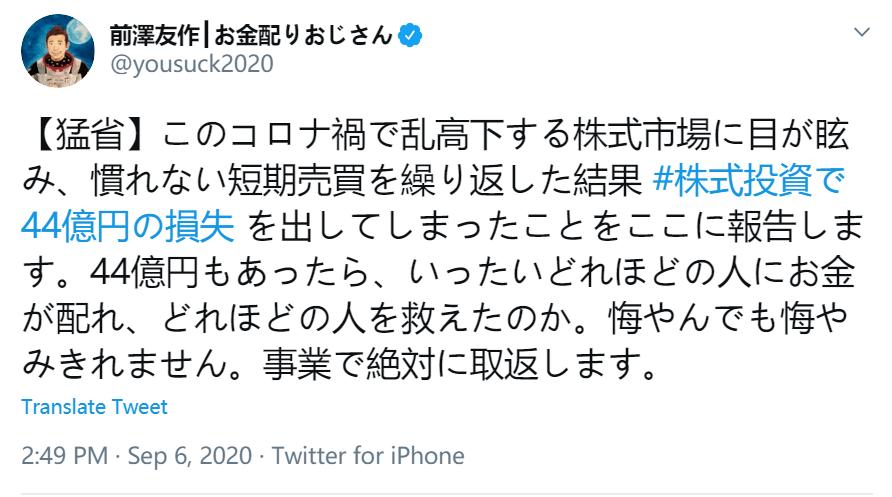 血亏44亿!日本超级富豪坦言后悔日内交易
