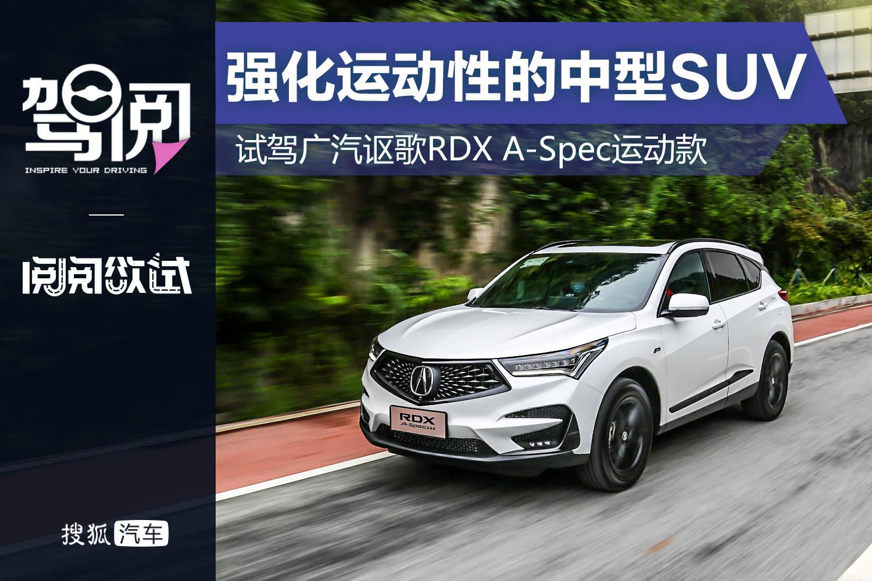增强运动特性的中型SUV新选择试驾广州汽车讴歌RDX A-Spec运动车型