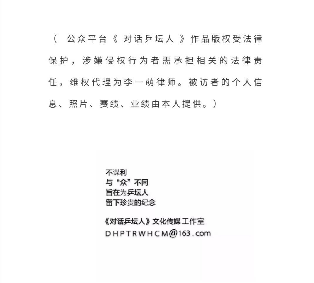 爱体育官方网站: 林涛:做最好的自己 前辽宁省乒乓球队队员 对话乒坛人(图5)
