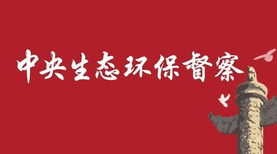 """用督察""""利剑""""守护绿水青山"""