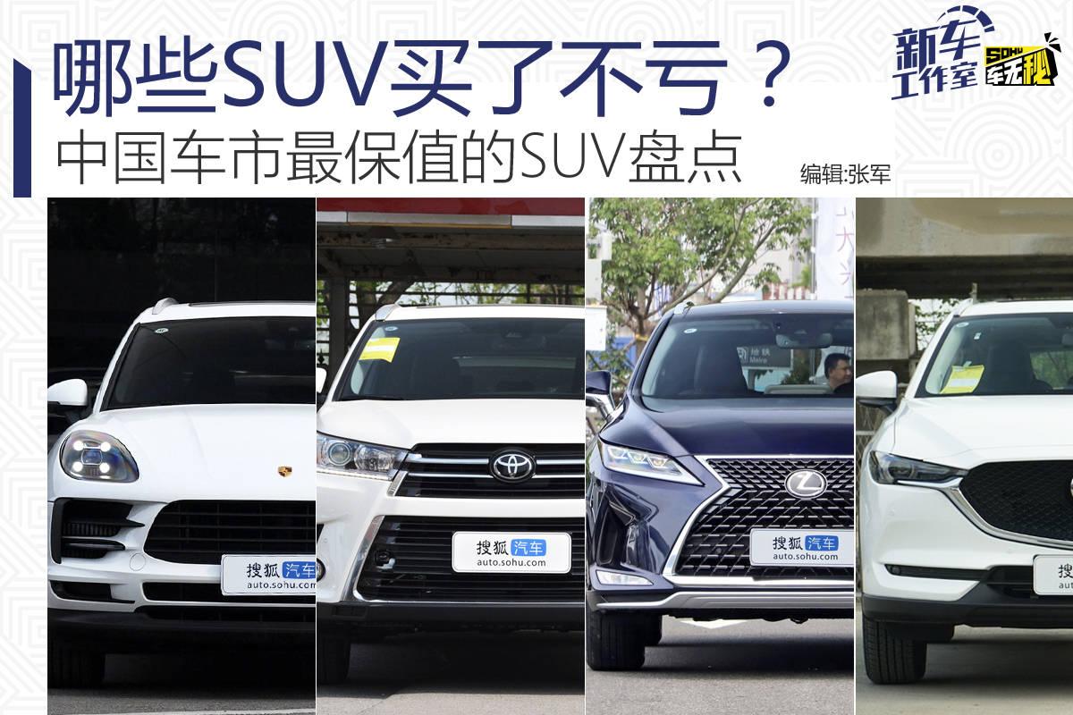 哪些SUV买了不亏? 中国车市最保值的SUV盘点