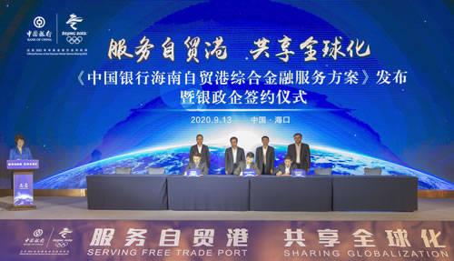 政银企联动助力海南自贸港建设--中国银