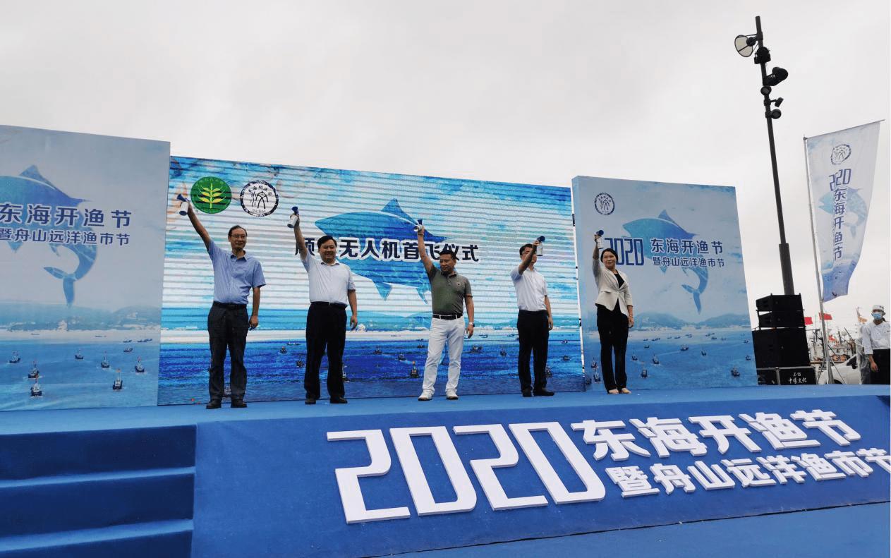 东海开渔节无人机首飞仪式