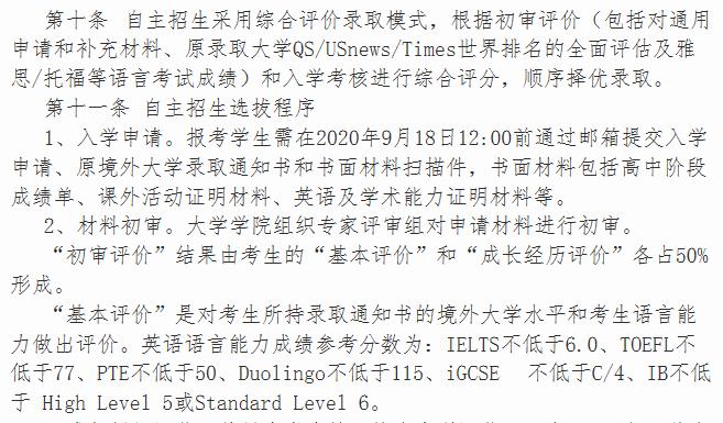 原创             重磅!全国近90个中外合作办学机构和项目扩招被国外高校录取的中国籍学生