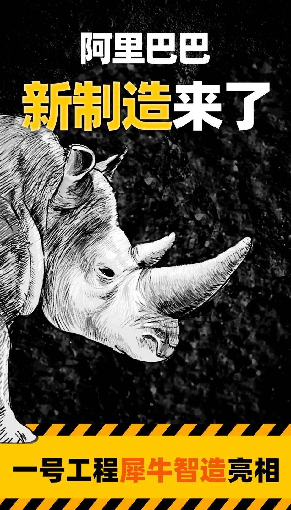 """原创             犀牛为何成了""""新制造""""新图腾?"""