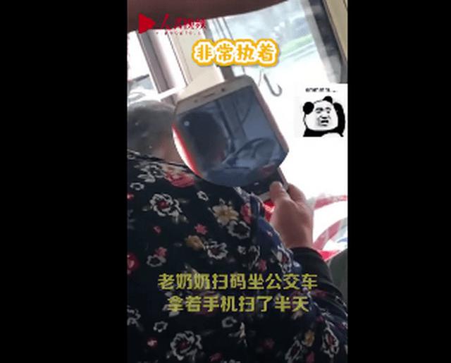 老奶奶坐公交对着司机的头扫码 只因他说了这句