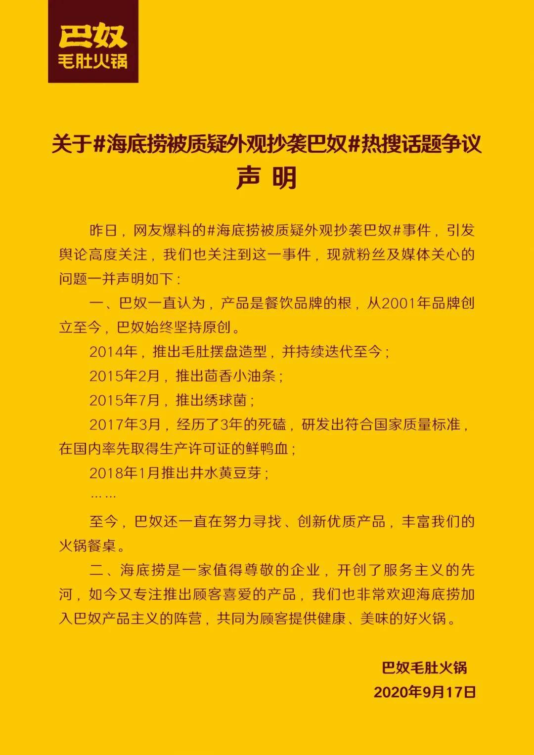 【巴奴回应海底捞抄袭争议:欢迎海底捞加入巴奴产品主义的阵营】