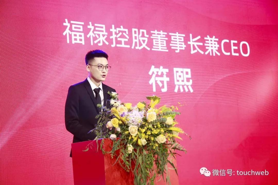 福禄控股创始人符熙上市致辞:一如既往坚持长期主义