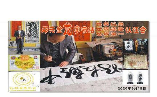 邓先金荣获世界纪录、世界之最、世界第一龙书法荣誉称呼